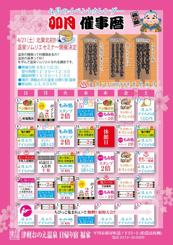 2012年4月イベントカレンダー ... : カレンダ 2012 : すべての講義